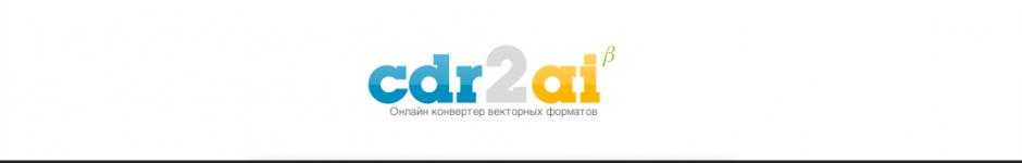 Онлайн конвертация *cdr в *ai и прочие нормальные форматы
