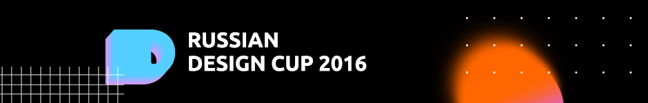 Russian Design Cup 2016