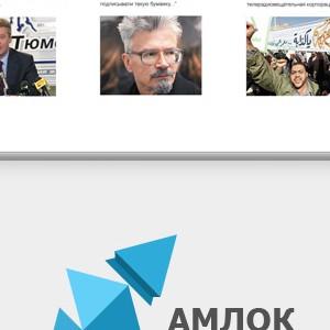 Сайт для компании «Амлок»