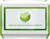 Сбербанк – дизайн интерфейса для информационного терминала