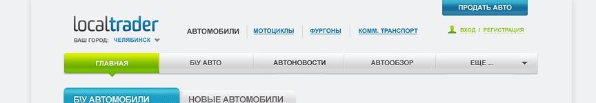 Local trader - доска объявлений с элементами авто портала ))