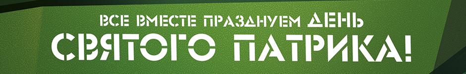 Всем праздника! День святого патрика! е-ее-!))