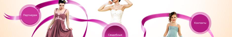 Дизайн для сайта свадебного салона