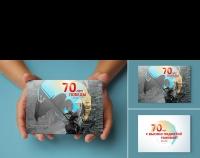 Концепт открытки на конкурс ко дню празднования семидесятилетия победы