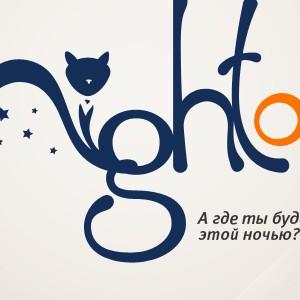 Логотип Nightout
