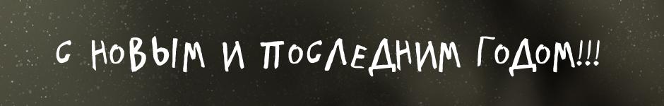 С Новым и последним годом)))