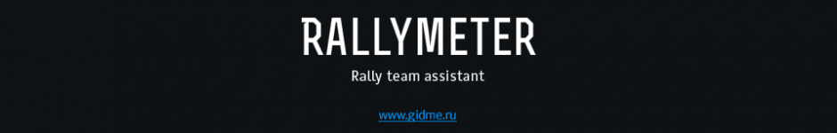 Rallymeter Timing app