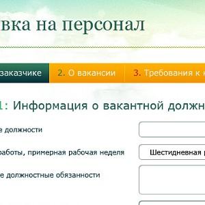Сайт и иллюстрация для кадровиков