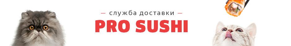 Сайт службы доставки PRO SUSHI