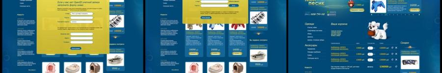 Сайт магазина товаров для собак