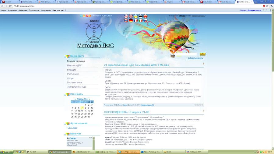 сайт методика ДФС