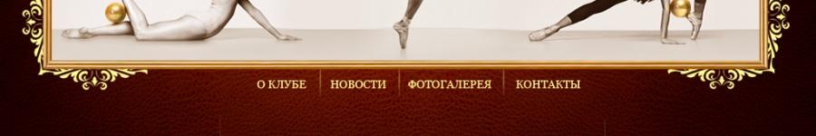 Сайт для фитнес клуба