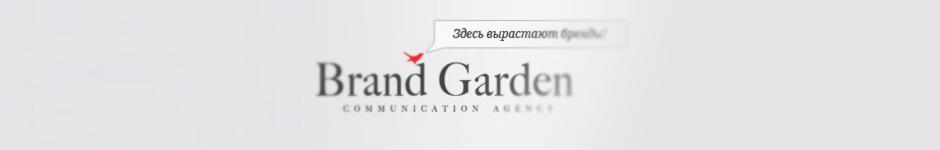 Бренд Гарден