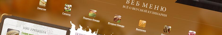 ВебМеню — всё о вкусной кулинарии