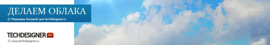Делаем облака