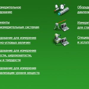 Иконки для каталога измерительного оборудования