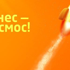 Ракета для буклета