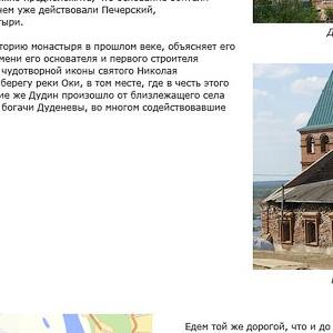 Горнолыжный курорт «Хабарское»