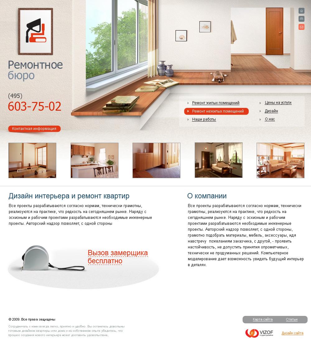 Дизайн сайта электрика