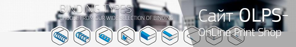 Сайт OLPS (OnLine Print Shop)