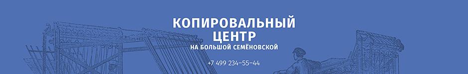 Сайт для копировального центра