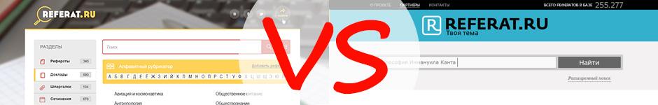 Редизайн сайта Referat.ru. Два макета, какой выбрать?