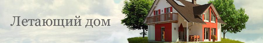 Летючий дом