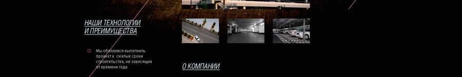 Сайт компании «Система-М»
