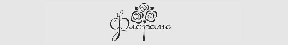 Разработка логотипа для цветочного салона «Флоранс»