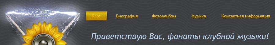Сайт для музыканта