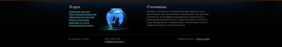 Аквариум74.рф
