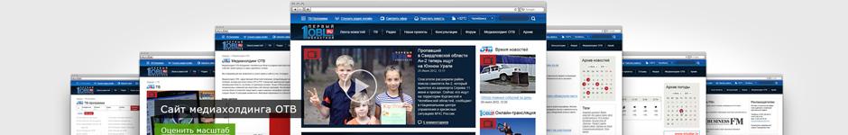 Редизайн сайта Первого областного канала