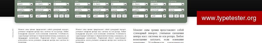 Сервис проверки рендера шрифтов в браузерах