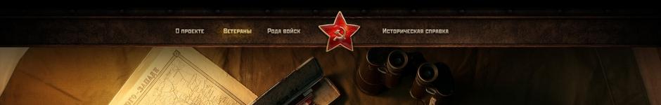 Сайты о Великой Отечественной Войне