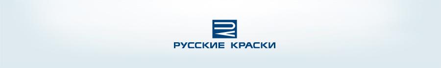 Сайт компании «Русские краски»