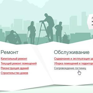 Дизайн сайта СКА-сервис