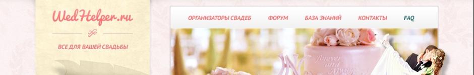 WedHelper.ru