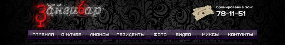 Простенький дизайн сайта для ночного клуба