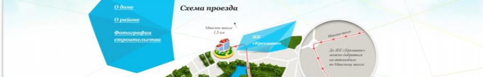 Сайт микрорайона «Новое Крекшино»