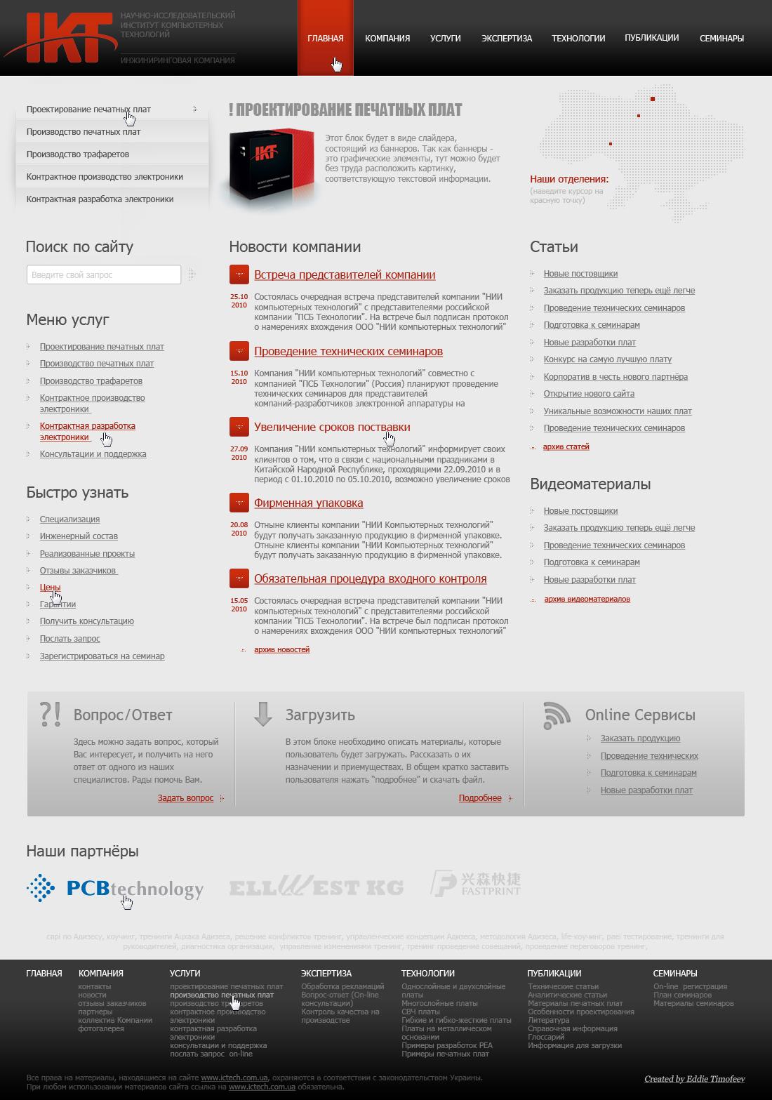 Дизайн сайта php