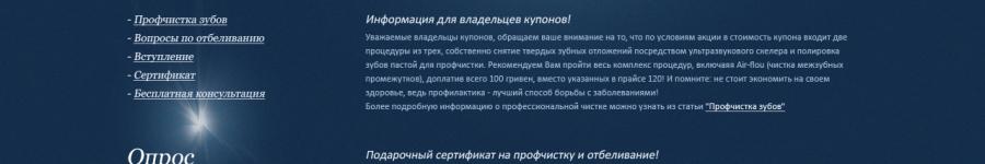 Сайт стамотологии