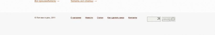 Сайт ПолВамВДом