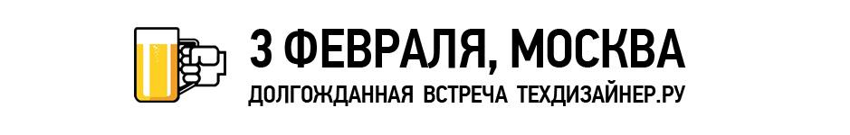 Февральская встреча Техдизайнер.ру