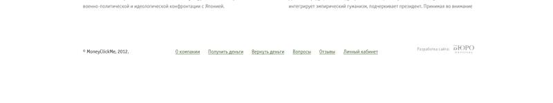Сайт микрокредитов