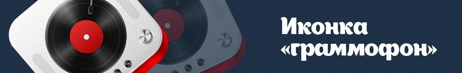 (Upd) Граммофон for iOS