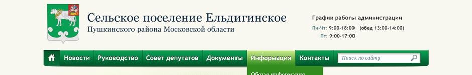 Небольшой сайт для администрации маленького поселка