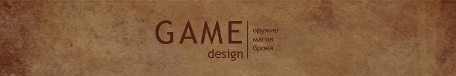Game design ( оружие, магия, броня)