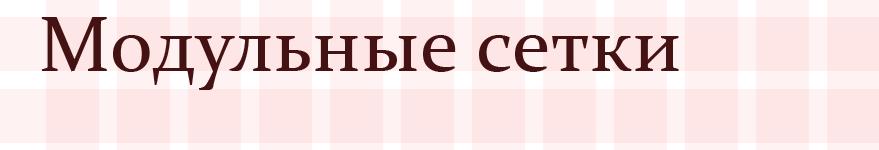Модульные сетки в web