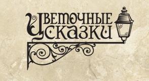 На основе какого шрифта сделано?