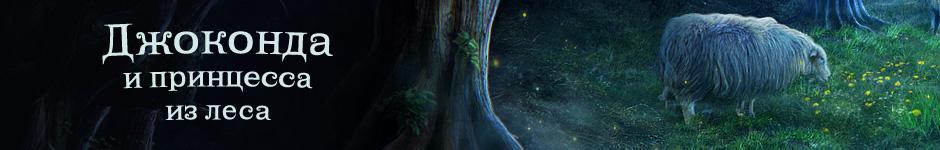 Джоконда и Принцесса из леса